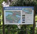 公園施設 案内板