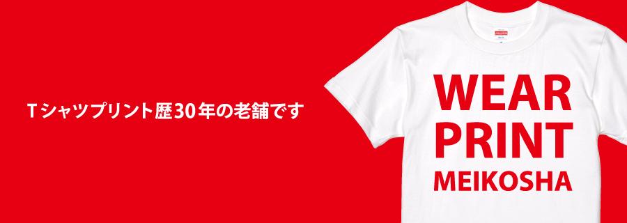 Tシャツプリント歴30年の老舗です